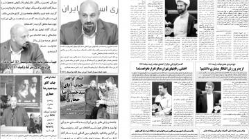 nirou_page2-7_1394-04-10