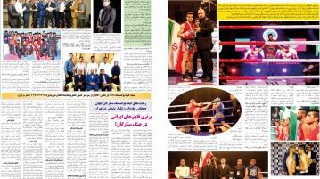 nirou_page4-5_1394-04-10