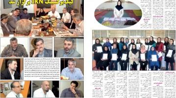 nirou_page5-12_1393-04-11
