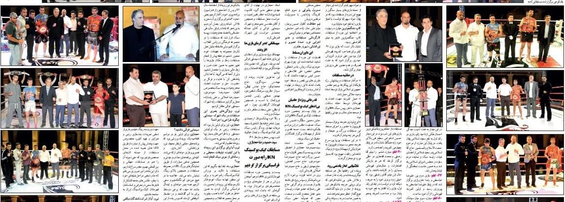 nirou_page8-9_1393-06-12