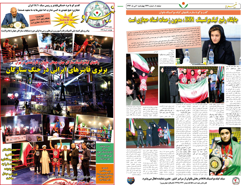nirou_page8_1394-04-10